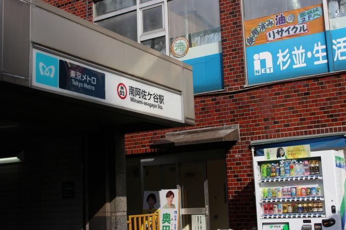 結構調査 南阿佐ヶ谷駅