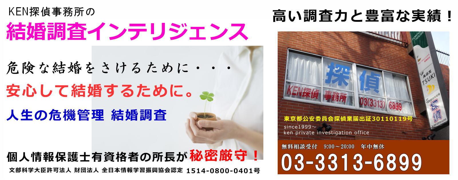 結婚調査 東京&全国